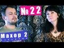 Народный Махор 2 - Выпуск 22. Песни