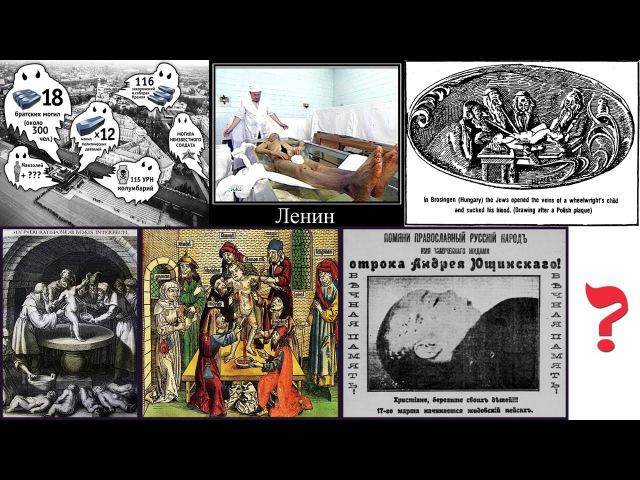 ДАНИЛОВ ТОКАРЕВА Кому и зачем на самом деле нужен мавзолей Ленина Зиккурат Алтарь Сатаны