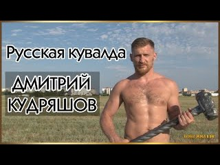 Дмитрий Кудряшов нокауты! Русская кувалда бои!