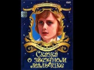 Сказка о звездном мальчике (2 серия) (1983) фильм смотреть онлайн