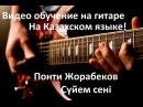 Разбор на гитаре Суйем сени Понти Жорабеков на казахском HD