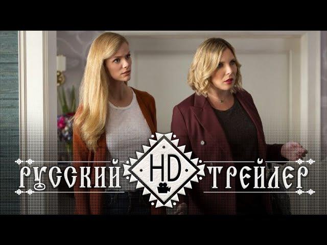 Грейс и Фрэнки 1 сезон (2015) Русский Трейлер (Дублированный)