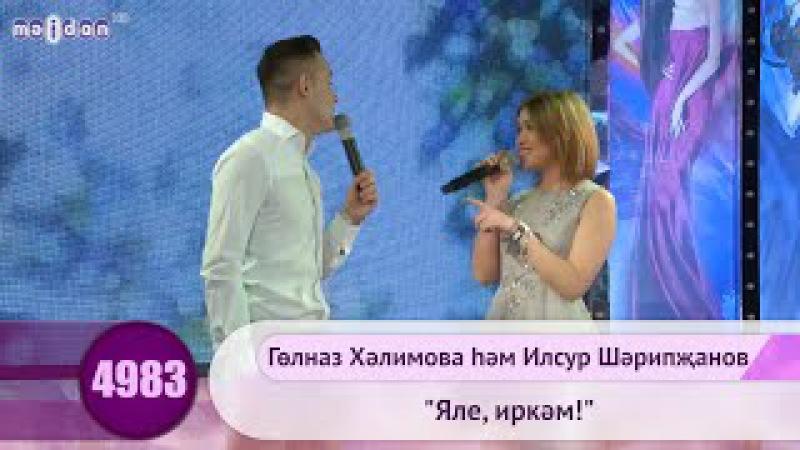 Гульназ Халимова и Ильсур Шарипжанов -
