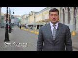 Поздравление Олега Сорокина с Днём России и Днём Города