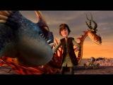 Как приручить дракона: Дар Ночной Фурии(Dragons-Gift Of The Night Fury) 1080р