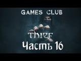 Прохождение игры Thief (PS4) часть 16 - Мастер-Особая
