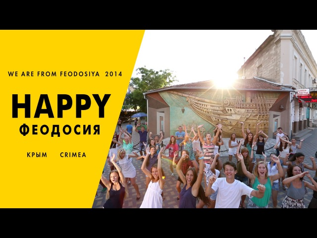 HAPPY - ФЕОДОСИЯ/ WE ARE FROM CRIMEA, FEODOSIYA/ Pharrell Williams