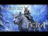 TERA -  Стрим второго этапа ЗБТ от портала GoHa.Ru. Часть 3
