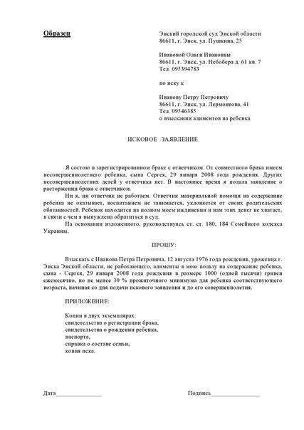 образец искового заявления о взыскании алиментов в украине - фото 8