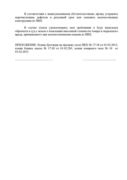 Некачественное Окно Заявление В Суд Образец - фото 3