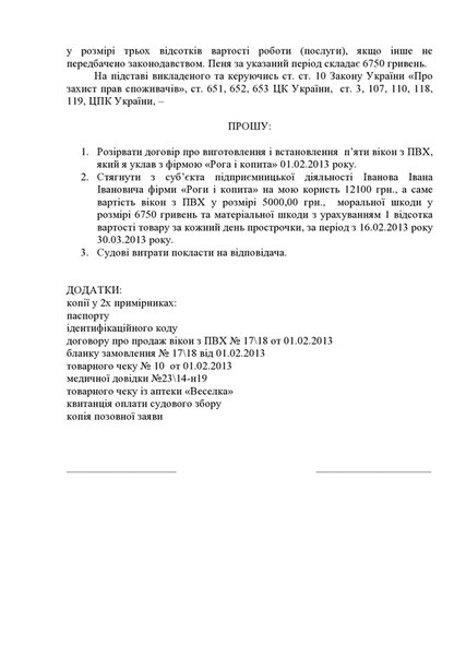 Некачественное Окно Заявление В Суд Образец img-1