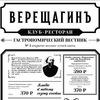 """Ресторан """"Верещагинъ"""" - отдых в лучших традициях"""