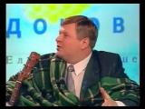 Здоровье (Первый канал, 09.03.2003) Валдис Пельш, группа -Блестящие-, Михаил Вашуков и Николай Банду