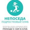 """Подростковый клуб """"Непоседа"""" Нижневартовск"""