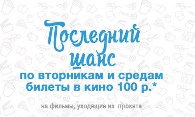 71781f349835 Мурманск Скидки по картам сети кинотеатров « ...