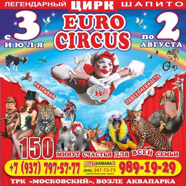 Цирк Шапито в ТРК Московский