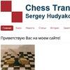 Шахматные переводы