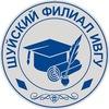 """Шуйский Филиал ФГБОУ ВО """"ИвГУ"""" (бывш.ШГПУ)"""