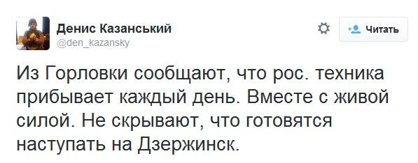 За день террористы 17 раз обстреляли позиции украинских воинов, – штаб АТО - Цензор.НЕТ 5186