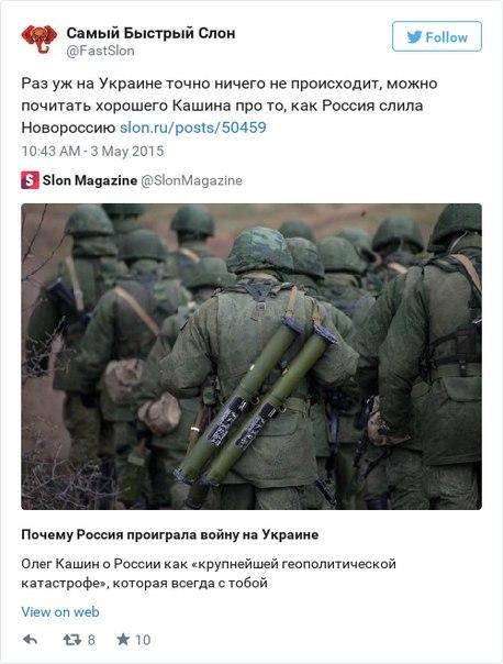 Самый Быстрый Слон в твиттере:Раз уж на Украине точно ничего не происходит,
