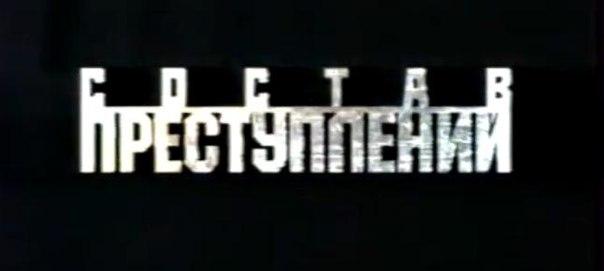 Состав преступлений (ТВС, 18.04.2003) Убийство депутата Юшенкова