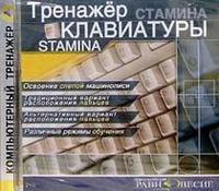 Cd-rom. тренажер клавиатуры stamina, Равновесие