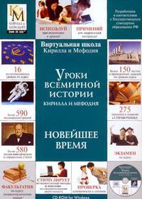 Cd-rom. уроки всемирной истории кирилла и мефодия. новейшее время, Кирилл и Мефодий (NMG)
