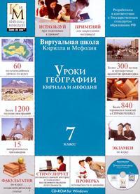 Cd-rom. уроки географии кирилла и мефодия. 7 класс, Кирилл и Мефодий (NMG)