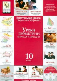 Cd-rom. уроки геометрии кирилла и мефодия. 10 класс, Кирилл и Мефодий (NMG)