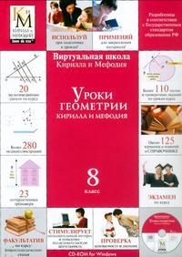 Cd-rom. уроки геометрии кирилла и мефодия. 8 класс, Кирилл и Мефодий (NMG)