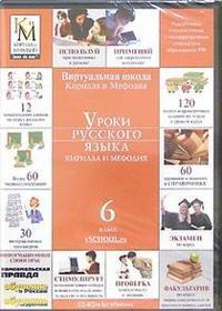Cd-rom. уроки русского языка. 6 класс, Кирилл и Мефодий (NMG)