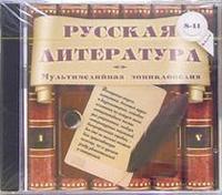 Cd-rom. русская литература. 8-11 класс, Новый диск
