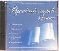 Cd-rom. русский язык. 5 класс, Новый диск