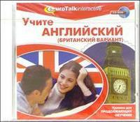 Cd-rom. учите английский (британский вариант). уровень для продолжающих, Новый диск