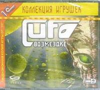 Cd-rom. ufo. возмездие (количество cd дисков: 4), 1С