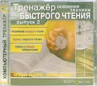 Cd-rom. тренажер быстрого чтения. выпуск 2, Равновесие