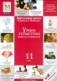 Cd-rom. уроки геометрии кирилла и мефодия. 11 класс, Кирилл и Мефодий (NMG)