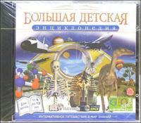 Cd-rom. большая детская энциклопедия, Новый диск