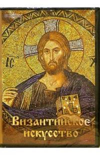 Cd-rom. византийское искусство, Новый диск