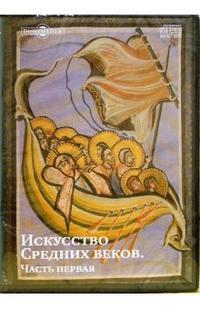 Cd-rom. искусство средних веков. часть 1, Новый диск