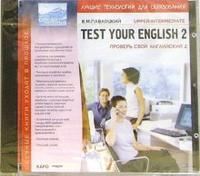 Cd-rom. test your english 2. upper-intermediate, Магнамедиа