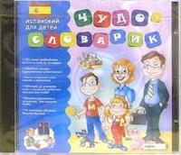 Cd-rom. чудо-словарик. испанский для детей, Магнамедиа