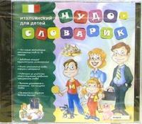 Cd-rom. чудо-словарик. итальянский для детей, Магнамедиа