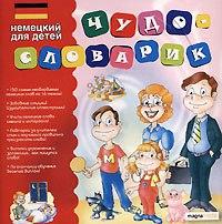 Cd-rom. чудо-словарик: немецкий для детей, Магнамедиа
