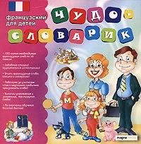 Cd-rom. чудо-словарик. французский для детей, Магнамедиа