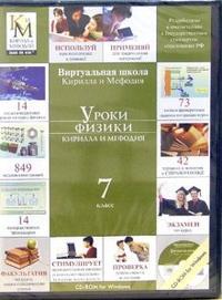 Dvd. уроки физики кирилла и мефодия 7 класс, Кирилл и Мефодий (NMG)