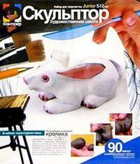 """Скульптор. набор для творчества """"кролик"""", Фантазер / Эльфмаркет"""