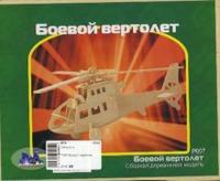 Р007 боевой вертолет, VGA (Wooden Toys)