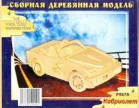 """Сборная модель """"бмв"""". арт. р067а, VGA (Wooden Toys)"""