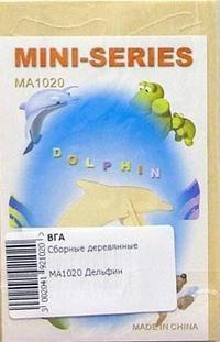 Ма1020 дельфин, VGA (Wooden Toys)